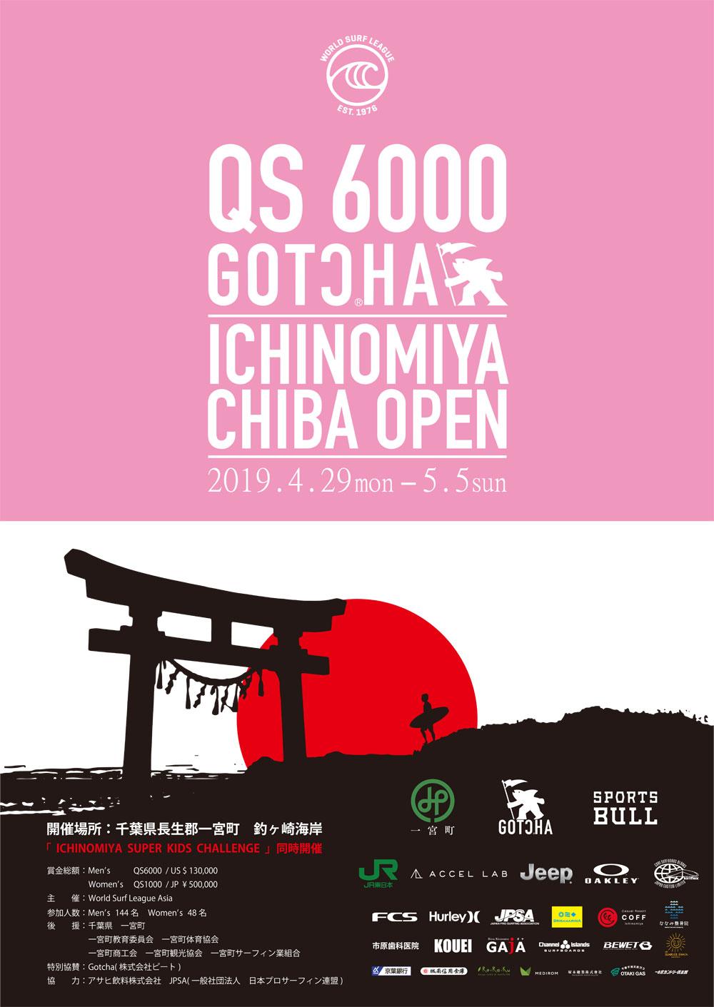 QS6000ポスター